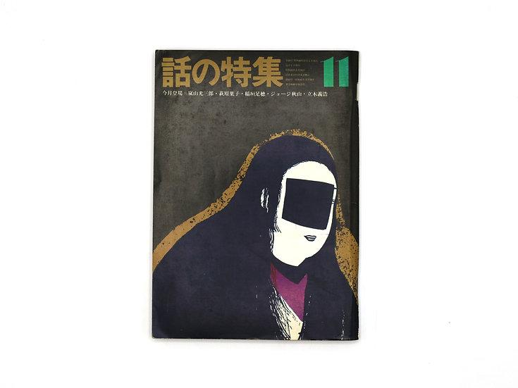 Hanashi No Tokushu 11/1971