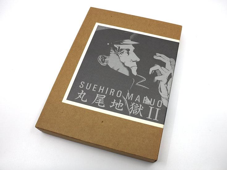 Suehiro Maruo 'Jigoku II' First Edition 1995