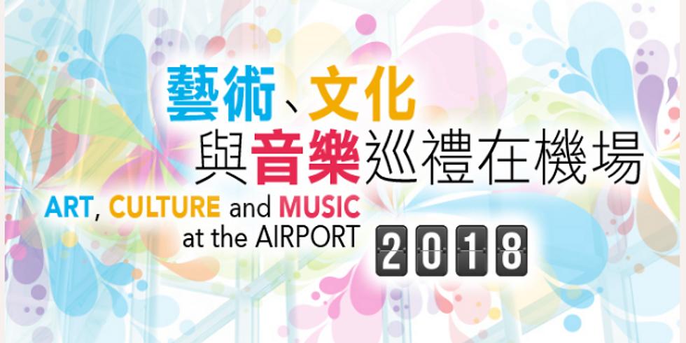 Airport Proms 2018