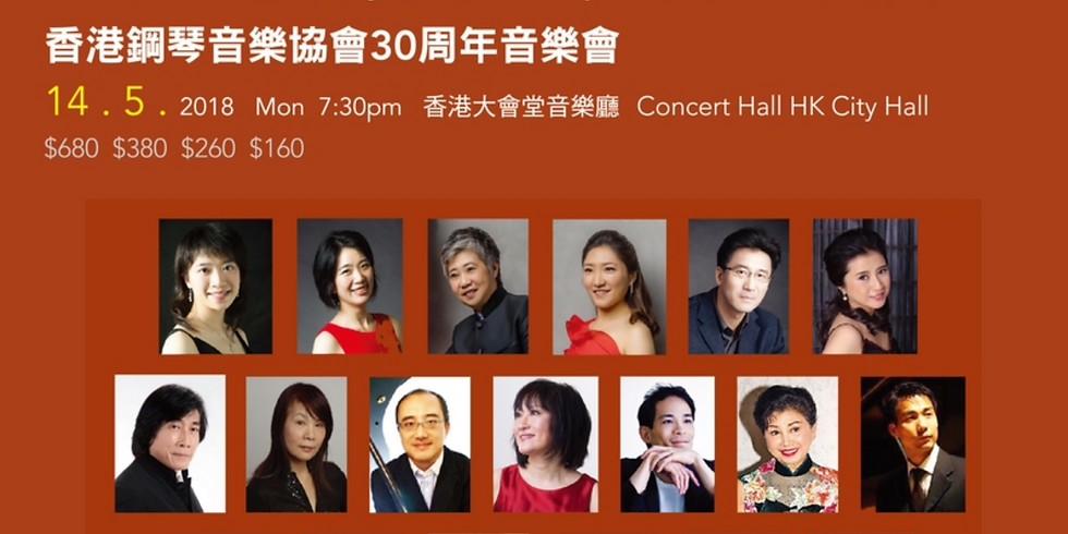 Hong Kong Piano Music Association 30th Anniversary Gala Concert