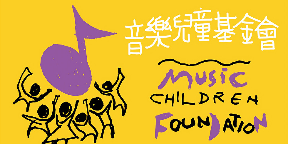 Charity Concert for Music Children Foundation
