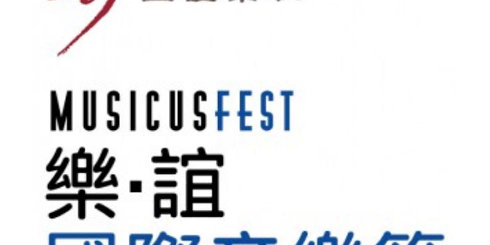 MusicuFest- Chamber Music Gala