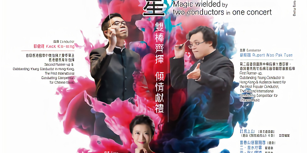 HK Chinese Orchestra (Conducting Duo)