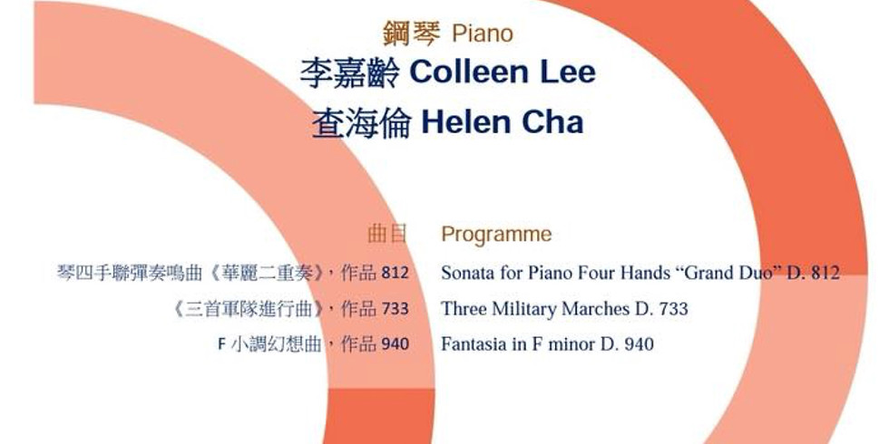 Piano Duo Concert in Memoriam Schubert