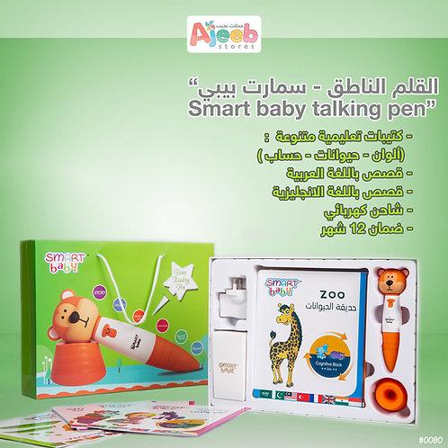 Talking pen - القلم الناطق
