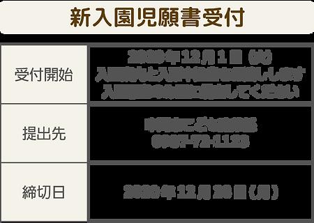 新入園児願書受付.png