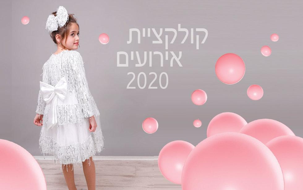 שמלות אירועים בגדי ילדות ונערות אופנת מאליה קידס