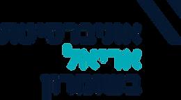 """פגישת עבודה מוצלחת נרשמה באוניברסיטת אריאל כחלק משיתוף פעולה חדש ומשמעותי שנרקם בין האוניברסיטה לארגון למענכם. בפגישה נכחו נציגי אוניברסיטת אריאל, פרופסור שי אשכנזי, דיקן בית הספר לרפואה של האוניברסיטה, פרופסור אהובה גוליק, לשעבר מנהלת מחלקה בבית החולים אסף הרופא וחוקרת בנושאי אפידמיולוגית התרופות ותופעות הלוואי ופרופסור מיכאל פירר מהמחלקה להנדסה כימית, מנהל המרכז לחקר סרטן יישומי באריאל. שיתוף פעולה זה יתרום רבות להעשרת הידע של ארגון למענכם בתחומים המובילים באוניברסיטת אריאל, כמו חקר הסרטן, פריצות דרך בתחומי הטיפול הביולוגי וכיוצא בזה.  במבנה החדש שבאוניברסיטה מוקדשות שלוש קומות לטובת התנסות בפיזיותרפיה, הפרעות בתקשורת וריפוי בעיסוק. במסגרת שיתוף הפעולה עם הארגון, תציע האוניברסיטה טיפולים לפי הצורך למאות ילדים בעלי מוגבלויות פיזיות מבית הספר 'מש""""י בני ברק'. זאת ועוד, בביקור הוצג מרכז הסימולציה הייחודי של האוניברסיטה לעזרה ראשונה. במרכז זה עתידים להתקיים סדנאות עזרה ראשונה ייחודיות להורים לילדים ממש""""י בני ברק, אשר יותאמו לצורכי המשפחה.  במהלך הפגישה, יושב ראש 'למענכם', הרב יוסי ערבליך, הציג לחוקרי האוניברסיטה נייר עמדה שנכתב על ידי ראשי מכון ויצמן במסגרת שיתוף פעולה עם הארגון, שבו מוצגת ההתנהלות הנכונה במלחמה בנגיף הקורונה.  בסיום המפגש הודו נשיא ארגון 'למענכם', הפרופ' יוסף פרס והרב ערבליך לפרופסור אשכנזי על הביקור, על הנכונות לעזור ועל שיתוף הפעולה שעוד נכון בהמשך הדרך."""