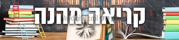 כרזה לגן פינת ספרייה קריאה.jpg