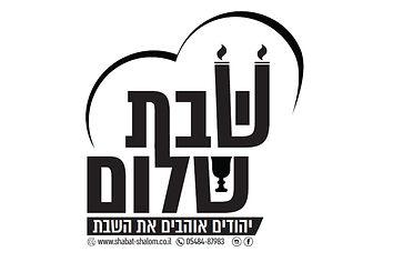 פרויקט חברתי - דתי: שבת שלום