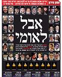 טור בישראל היום: אחים, אל תדחיקו, שימו לב לעצמכם