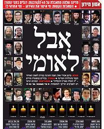 """פורסם בישראל היום בתאריך 2.5.21  יש רגעים שבהם נגמרות המילים. אסונות שאין שום דרך לתארם במילים. תחושה שהנביא מתאר כ""""נמס כל לב ורפו כל ידים"""". בשעה ששורות אלו נכתבות, הזירה עוד מדממת. אנשי החירום והרפואה עוד נלחמים על חיים, מאות משפחות דאוגות מכל העולם מחפשות מידע ובתי כנסיות מלאים ביהודים ששופכים לב כמים. השמועות שמתחילות לטפטף פוצעות את הלב. הדמעות מטשטשות את הראיה. הכאב לופת באכזריות. ודווקא עכשיו יש לפנינו משימה חשובה.  בעוד שכולם מדברים על הנספים והפצועים הקשים, ישנם מספרים הרבה יותר גדולים של פצועים שקופים שאיש עוד לא מדבר עליהם. פצועי החרדה. אלפי צעירים ומבוגרים שראו את האסון הזה בעיניהם, נערים ונערות שנתקלים בתמונות קשות שהנפש שלהם לא יודעת ולא מסוגלת לעכל. וכאן הקריאה מופנית אל כולנו. הורים, מחנכים ומקבלי החלטות. שימו לב אל הנשמות. בהרבה מבתי הספר, הסמינרים והישיבות החרדיות חסר כח עבודה מקצועי שיודע לעזור ולזהות את נפגעי האסון. כח האדם הסדיר במוסדות החינוך לא הוכשר מעולם לתת עזר וסעד נפשי ברגעים כאלו. זהו הרגע של כל הגורמים מלמעלה. עוד לפני שפותחים ועדות חקירה ומתחילים בהטחת האשמות מצד אל צד, חייבים לשלב ידיים ולהתלכד כדי להגיש עזרה לצעירים ולמבוגרים הללו. כמי שזוכה כבר שנים לעסוק בהכוונה וביעוץ רפואי, חשוב לי לפנות גם אל המבוגרים שהיו במקום ולבני משפחותיהם. שימו לב לעצמכם. זו לא בושה לבקש עזרה מקצועית. טיפול מוקדם בילדיכם הצעירים ואפילו בכם עצמכם, יוכל למנוע העמקה טראומתית של האירוע הקשה הזה. ואי אפשר שלא לדבר על הטראומה הקולקטיבית.  התמונות והקולות שמגיעים מהשטח, לא מאפשרים לאף אחד מאיתנו לברוח. ההבנה שכולנו משפחה אחת גדולה ששום חילוקי דעות לא יכולים לקרוע אותה. מאז חצות ליל ל""""ג בעומר, המוקדנים שלנו לא עוצרים לרגע. לא פחות מדאגה ומצוקה פיזית גופנית, אנחנו מזהים טראומה קולקטיבית. צעירים ומבוגרים שראו וחוו מאורעות שהנפש לא מסוגלת לעכל.  אי אפשר להתעלם מן התיזמון. האסון הזה תופס אותנו בסופה של שנה לא פשוטה. בתקופה שבה הציבוריות הישראלית שסועה ומפולגת, שאיש אינו מסוגל להתאחד עם זולתו. וכמו בכל אירוע שמעורבים בו יותר מדי גורמים, הפיתוי היצרי להטיח האשמות ולצוד אשמים.  אחי ורעי, לא זו השעה. הטרגדיה הנוראה הזו, יכולה וצריכה לשמש עבורינו קריאת השכמה. אנשים אחים אנח"""