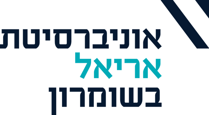 A collaboration between Lema'anchem organization and the University of Ariel