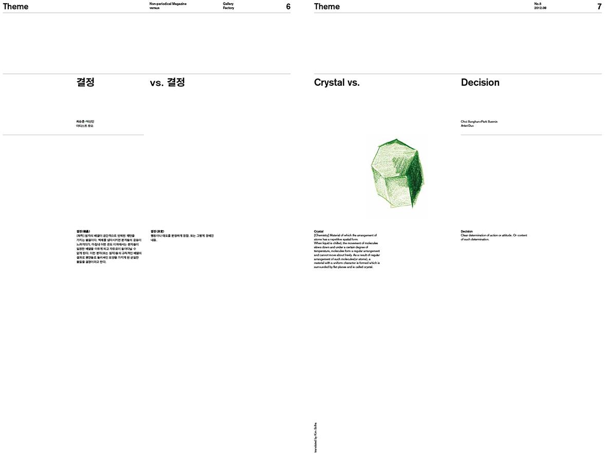 versus-본문-미리보기용-14