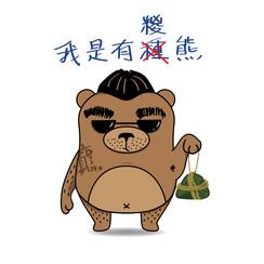#端午節 #DragonBoat #糉 #ChineseDumpling