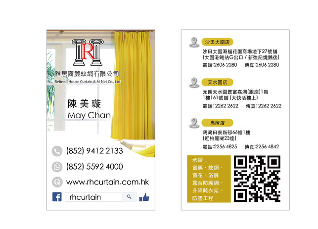 Business card for curtain company