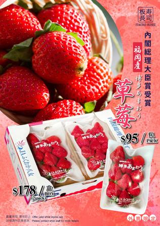 strawberry_popup_印.jpg