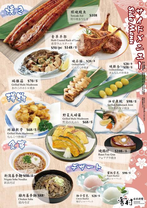 sesson side menu-01.jpg