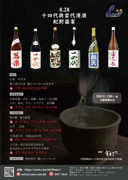 828 sake paring dinner_ poster w menu-01