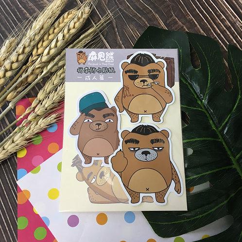麻甩熊 成人篇 防水戶外貼紙