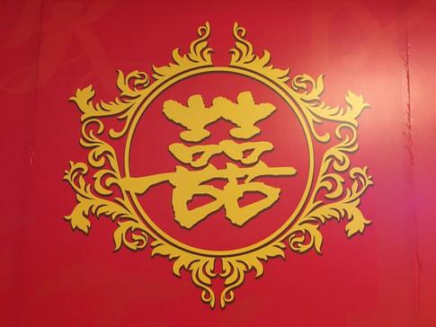 #ChineseTheme #雙囍