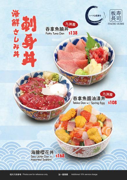 Sashimi don_A4-01.jpg