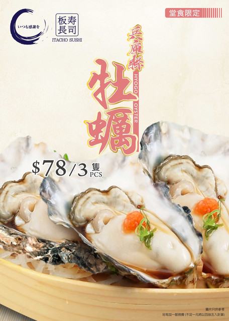 oyster_A3-01.jpg