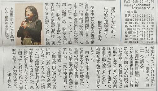 東京新聞_20201025.jpg