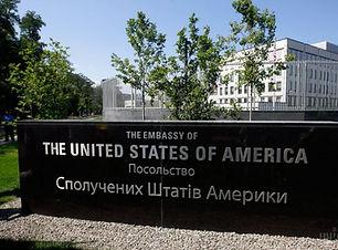 embassy2-USA-Kiev.jpg