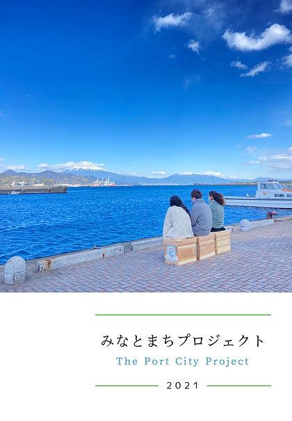 みなとまち新歓パンフレット2021_page-0001.jpg