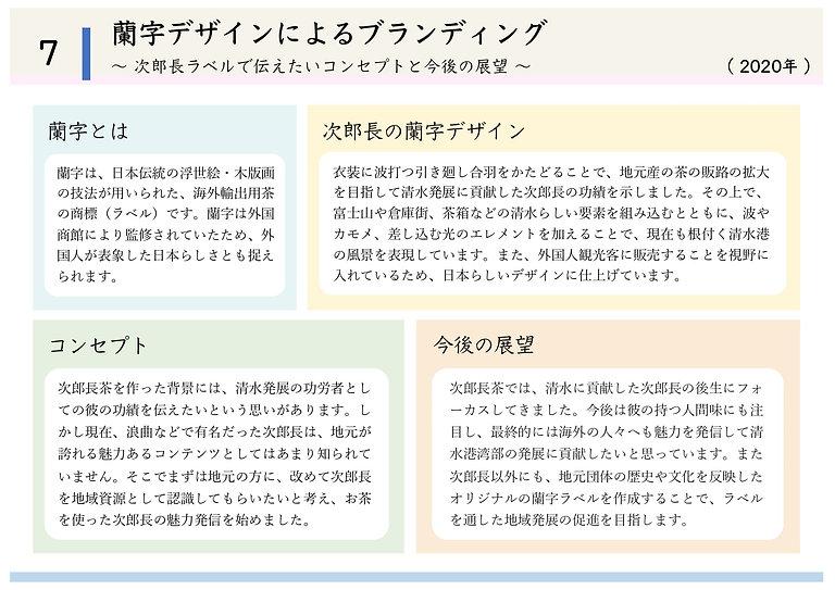 展示デザイン完成版_page-0009-min.jpg