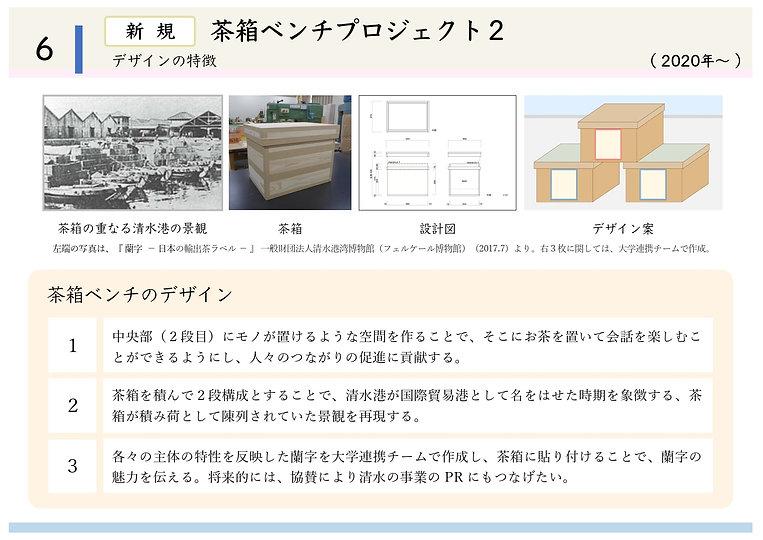 展示デザイン完成版_page-0008-min.jpg