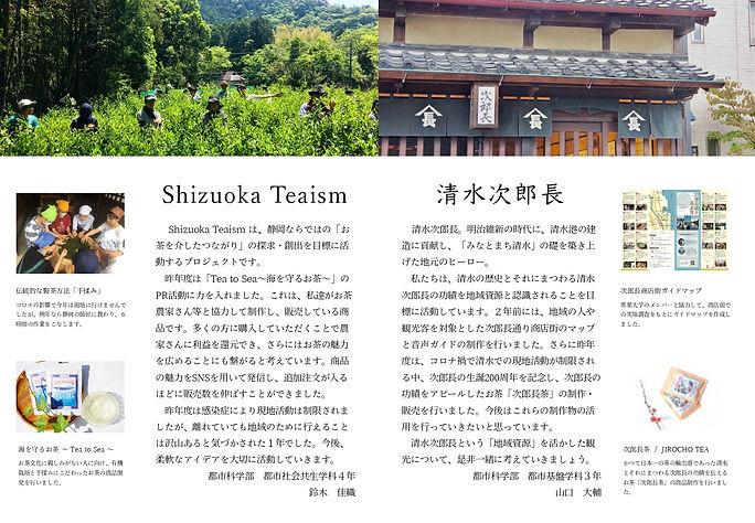みなとまち新歓パンフレット2021_page-0003.jpg