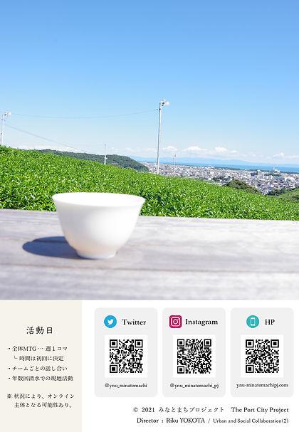 みなとまち新歓パンフレット2021_page-0006.jpg