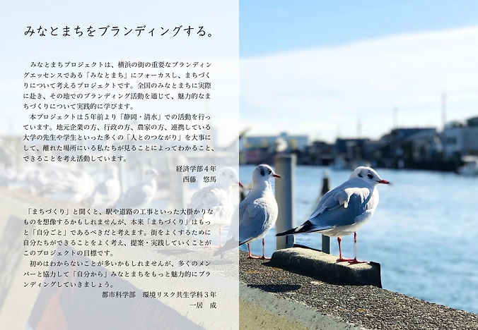 みなとまち新歓パンフレット2021_page-0002.jpg