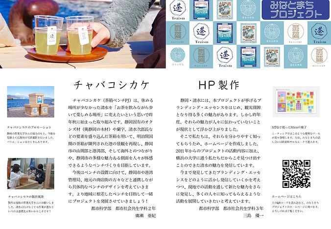 みなとまち新歓パンフレット2021_page-0004.jpg