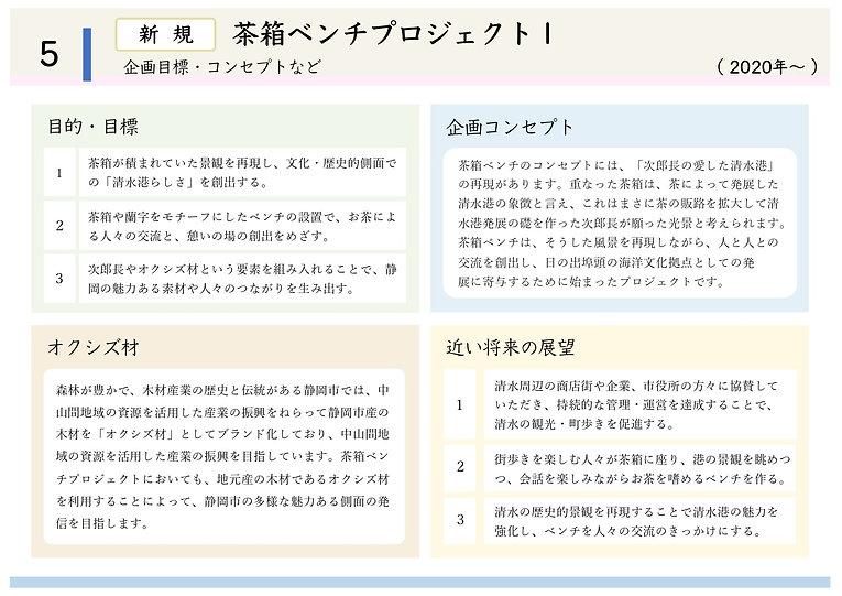 展示デザイン完成版_page-0007-min.jpg