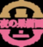 夜の果樹園ロゴ-01.png