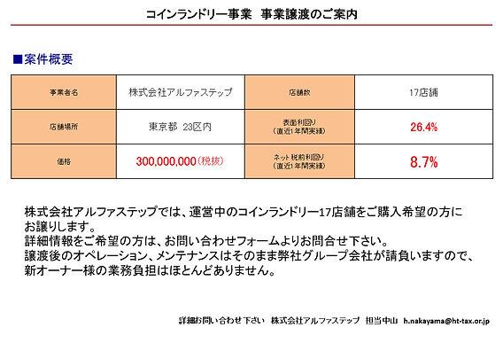 コインランドリー事業.jpg