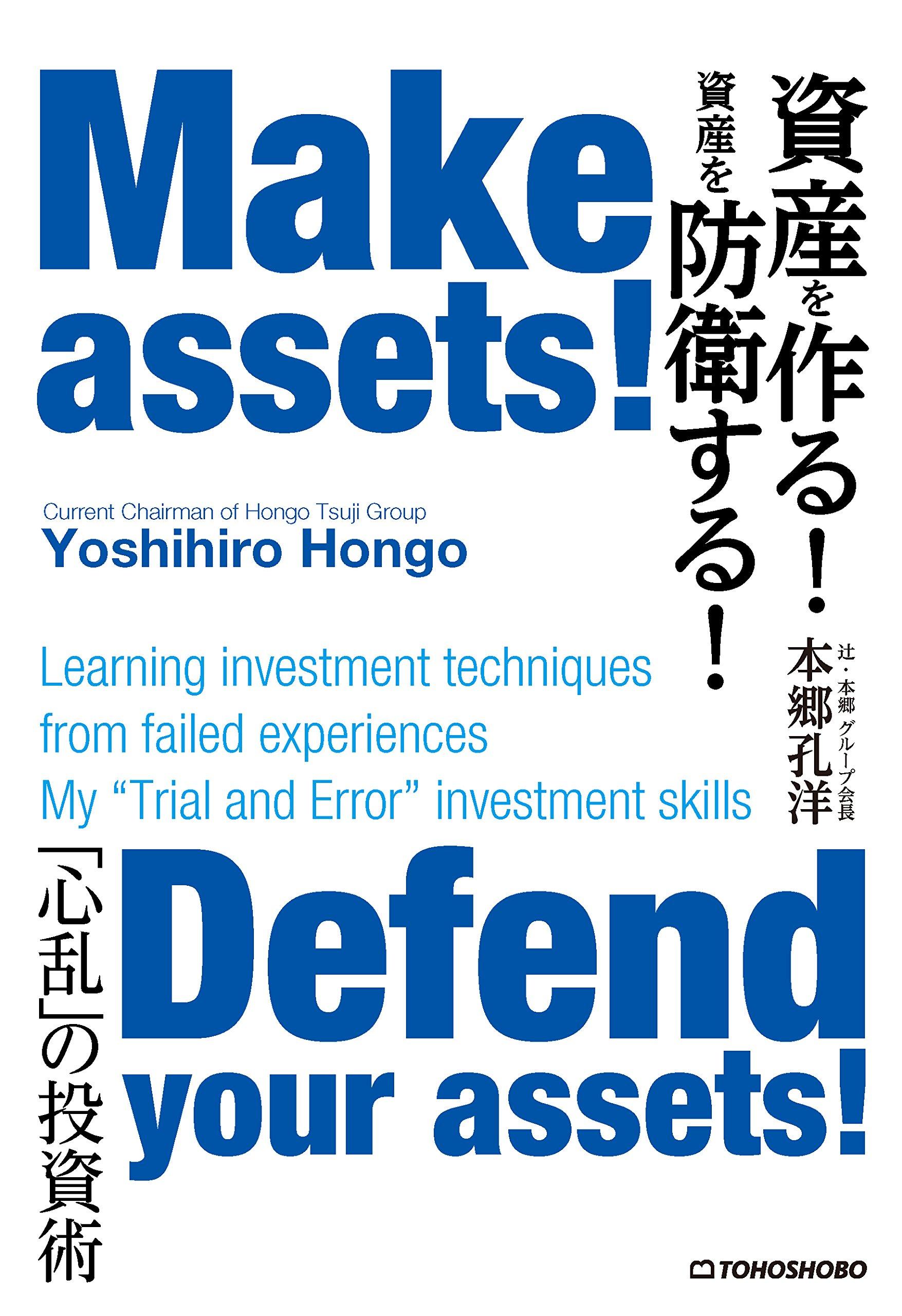 資産を作る! 資産を防衛する! Make assets! Defend your