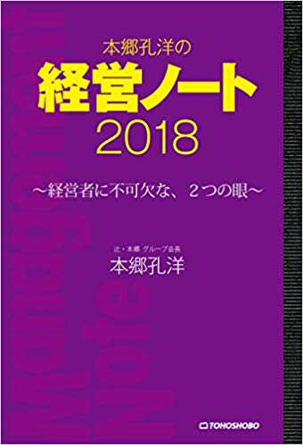 本郷孔洋の経営ノート2018  経営者に不可欠な、2つの眼