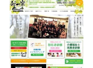 株式会社オージェックス 様|WEBサイト(HP)制作