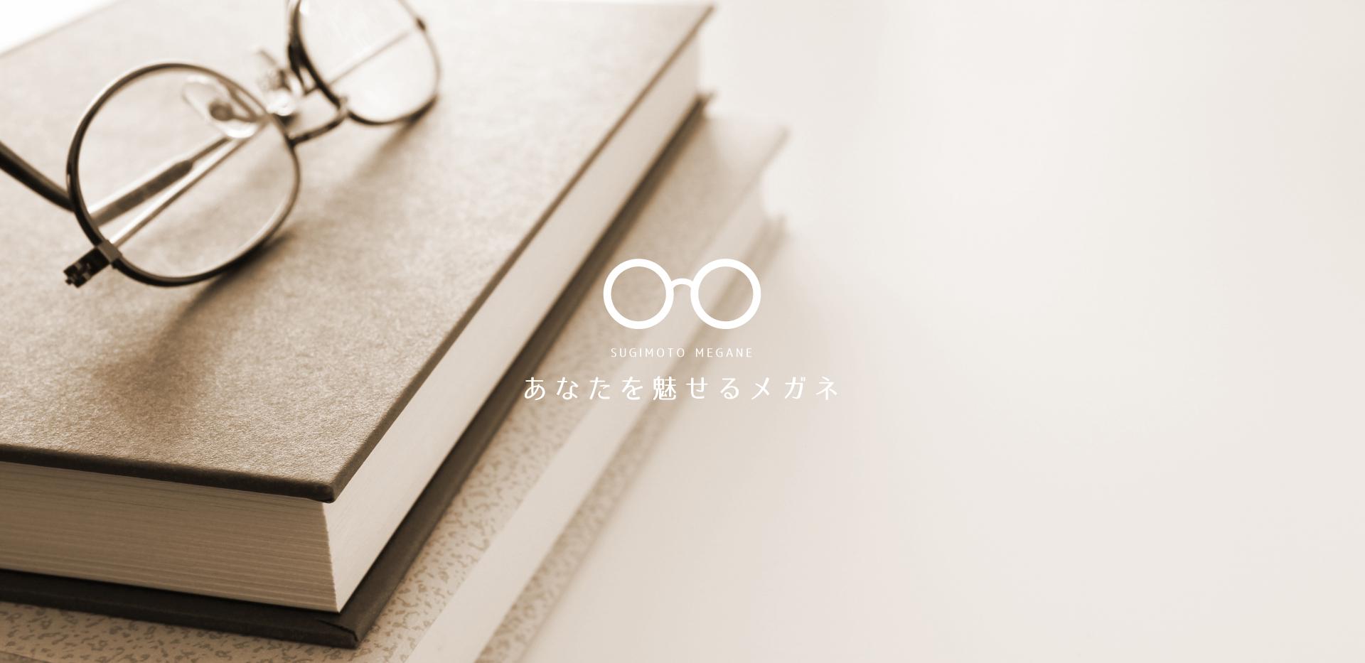 杉本メガネ