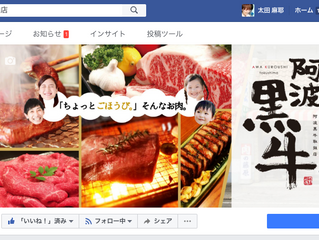 北島藤原精肉店 様|facebookページ制作