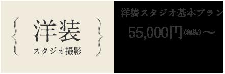 徳島、香川、愛媛の前撮り・フォトウェディングはスタジオエーススタジオ撮影