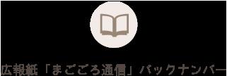 北広島町社会福祉協議会まごころ通信バックナンバー