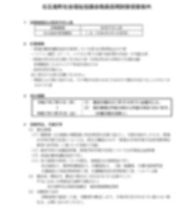 文書名募集案内二次★(最終)HP用1.jpg