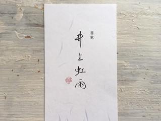 書家 井上虹雨様|名刺制作