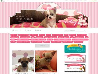 ペットハウスマリー様|ブログデザインカスタマイズ