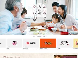 株式会社ふじや 様|Webサイト(HP)制作